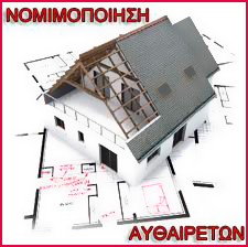 Real estate Arbitrary Arrangement Athens Neos Kosmos